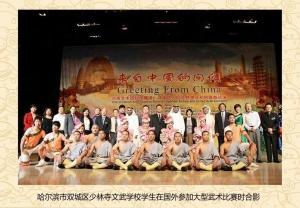 哈尔滨武术散打学校